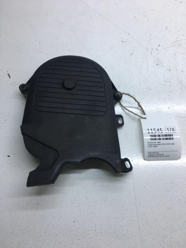 Крышка грм Toyota Vista Ardeo SV50G 3SFSE 2000 верхняя (б/у)