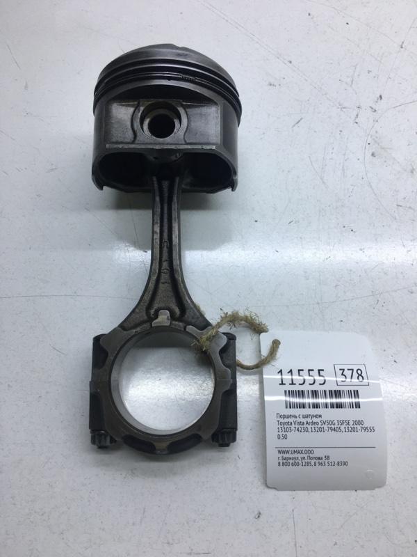 Поршень с шатуном Toyota Vista Ardeo SV50G 3SFSE 2000 (б/у)