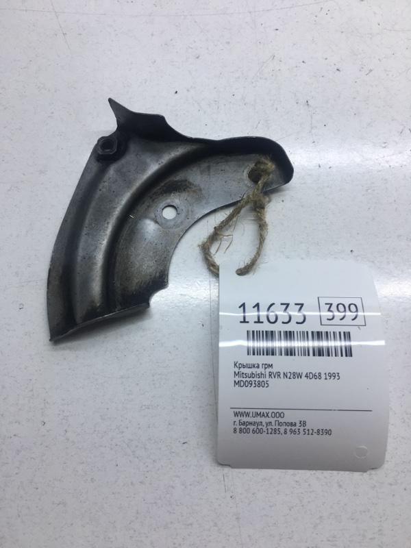 Крышка грм Mitsubishi Rvr N28W 4D68 1993 (б/у)