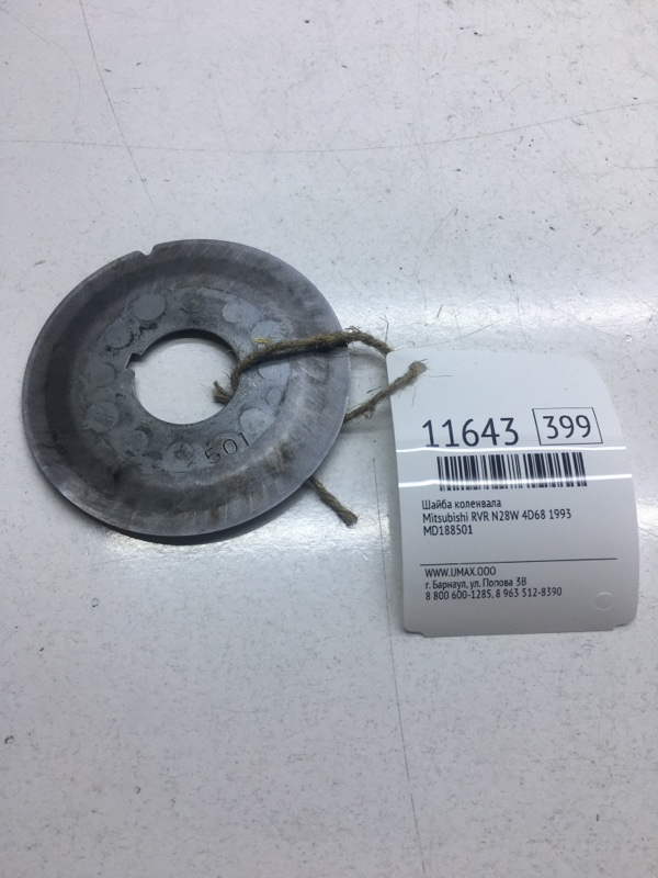 Шайба коленвала Mitsubishi Rvr N28W 4D68 1993 (б/у)