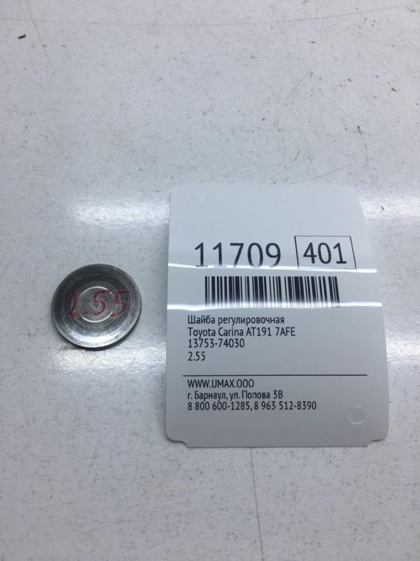 Шайба регулировочная Toyota Carina AT191 7AFE (б/у)