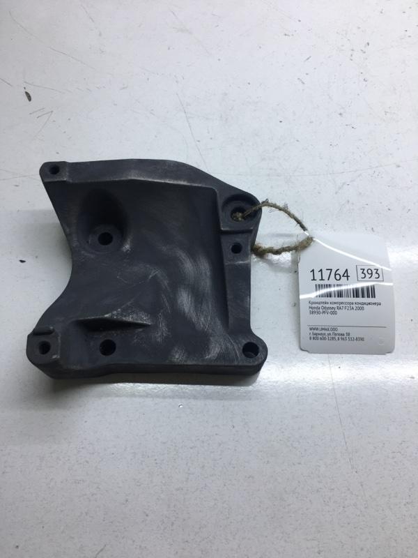 Кронштейн компрессора кондиционера Honda Odyssey RA7 F23A 2000 (б/у)