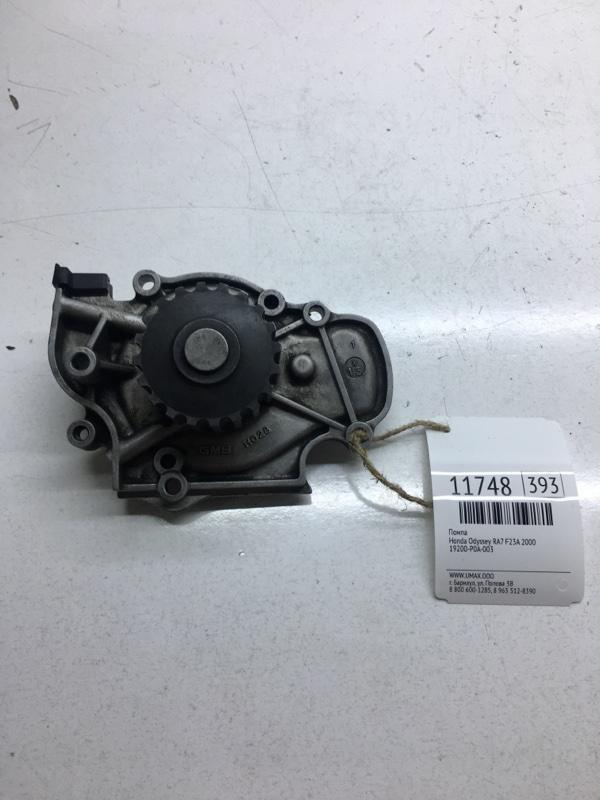 Помпа Honda Odyssey RA7 F23A 2000 (б/у)