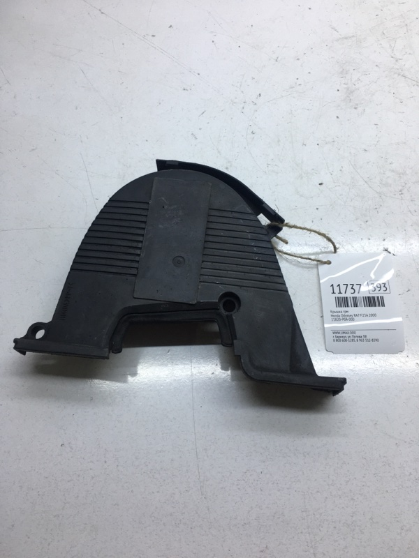 Крышка грм Honda Odyssey RA7 F23A 2000 (б/у)