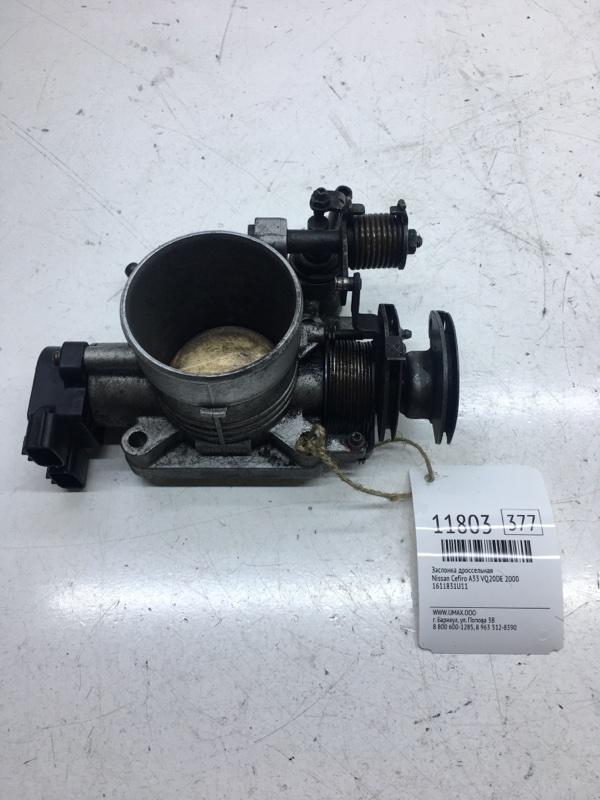 Заслонка дроссельная Nissan Cefiro A33 VQ20DE 2000 (б/у)
