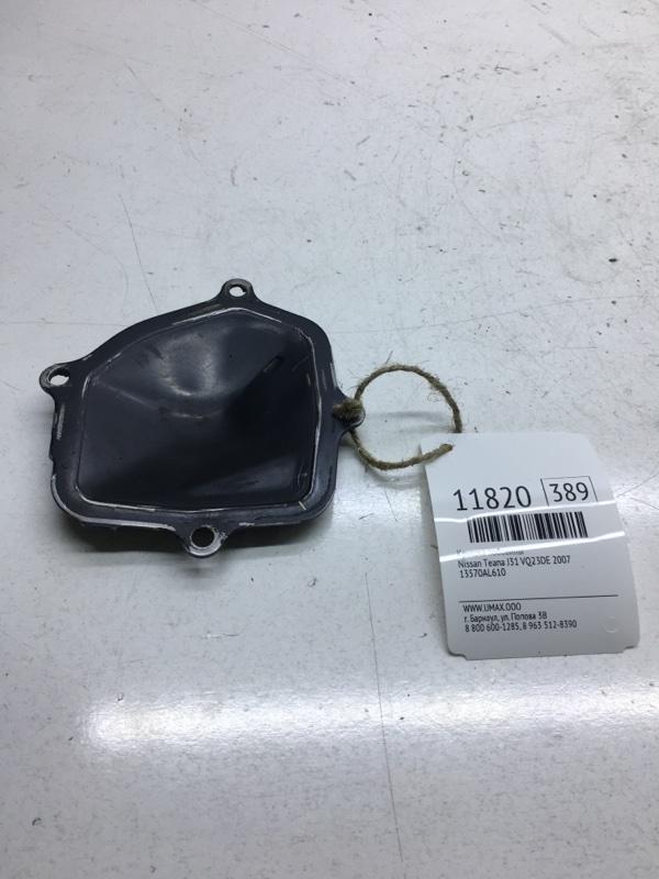 Крышка лобовины Nissan Teana J31 VQ23DE 2007 (б/у)