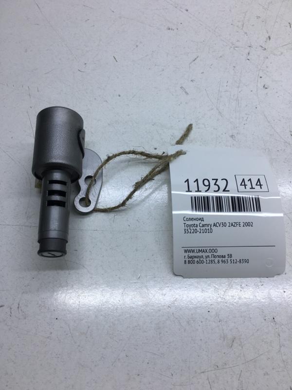 Соленоид Toyota Vista SV50 3SFSE 2000 (б/у)