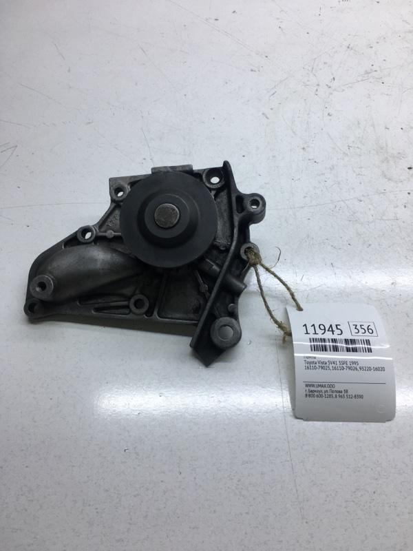 Помпа Toyota Vista SV41 3SFE 1995 (б/у)