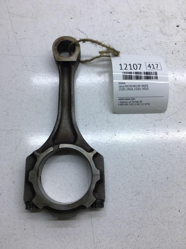 Шатун Lexus Rx330 MCU38 3MZFE (б/у)