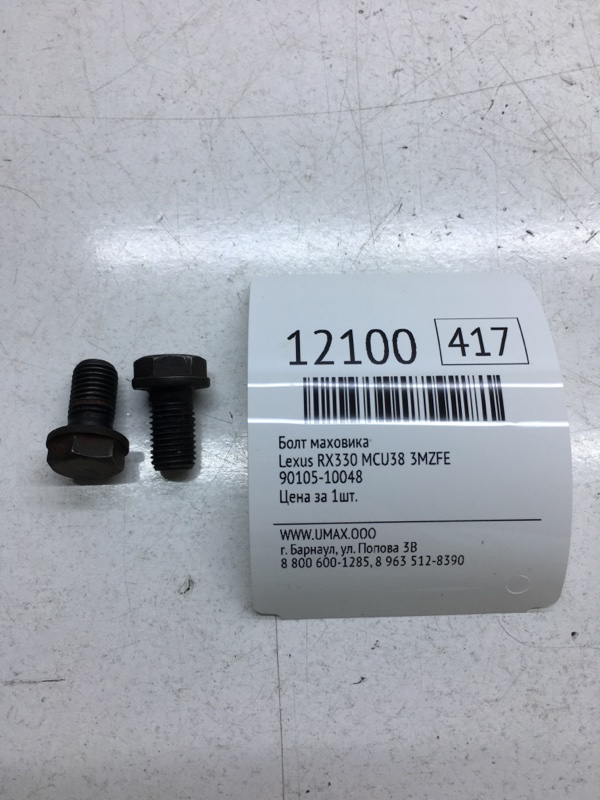 Болт маховика Lexus Rx330 MCU38 3MZFE (б/у)