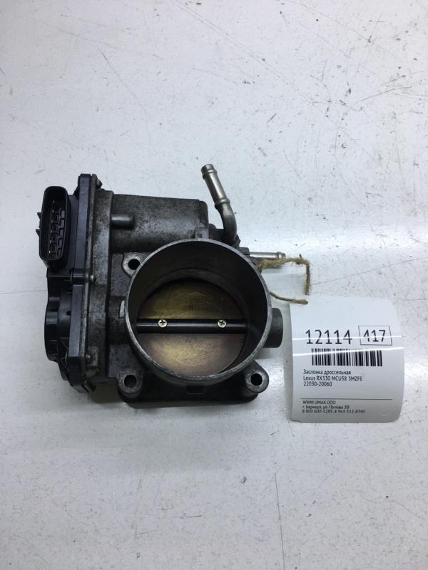 Заслонка дроссельная Lexus Rx330 MCU38 3MZFE (б/у)