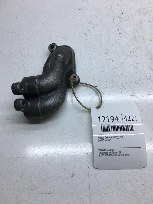 Патрубок системы охлаждения Nissan Cefiro A33 VQ20DE (б/у)