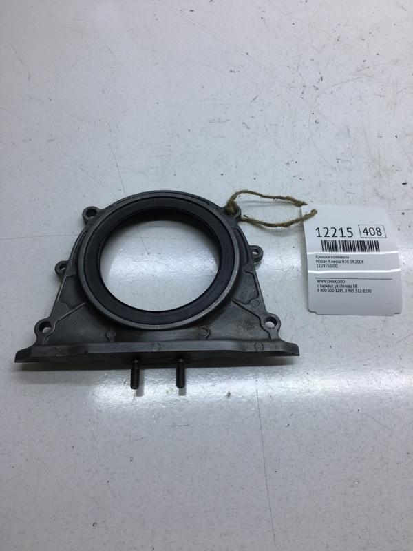 Крышка коленвала Nissan Serena PC24 SR20DE (б/у)