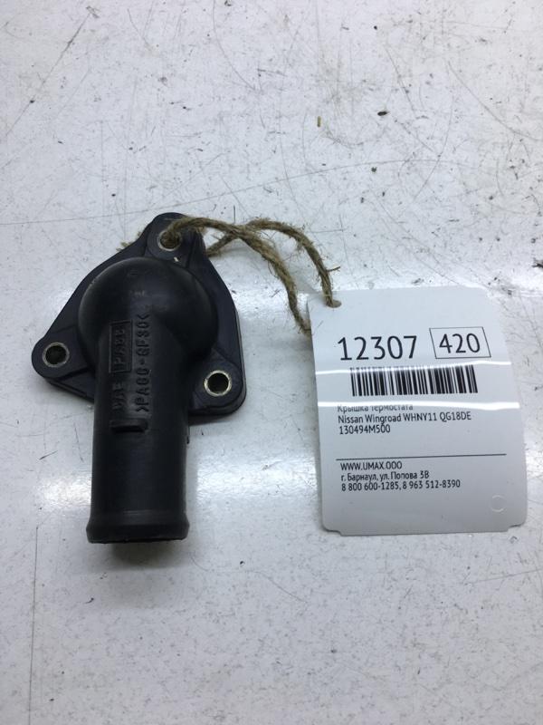 Крышка термостата Nissan Wingroad WHNY11 QG18DE (б/у)
