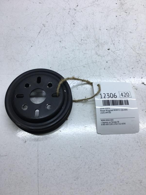 Шкив помпы Nissan Wingroad WHNY11 QG18DE (б/у)
