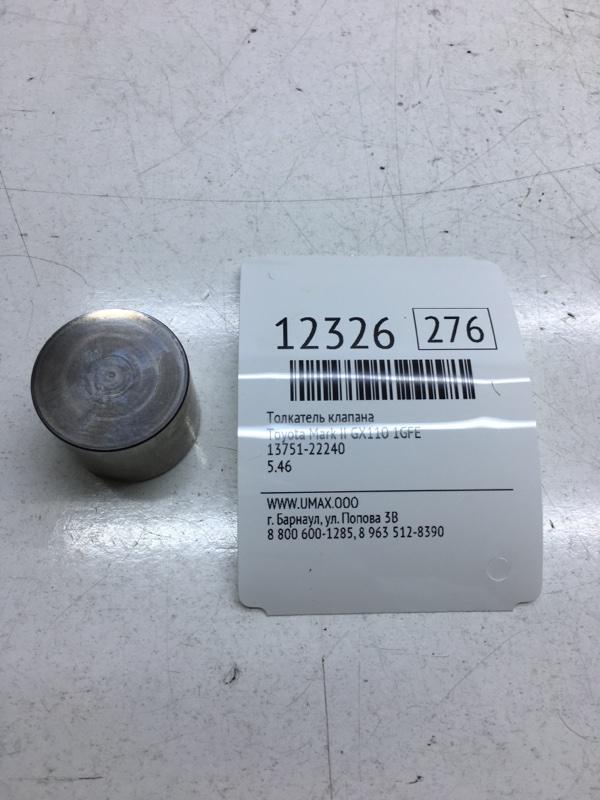 Толкатель клапана Toyota Mark Ii GX110 1GFE (б/у)