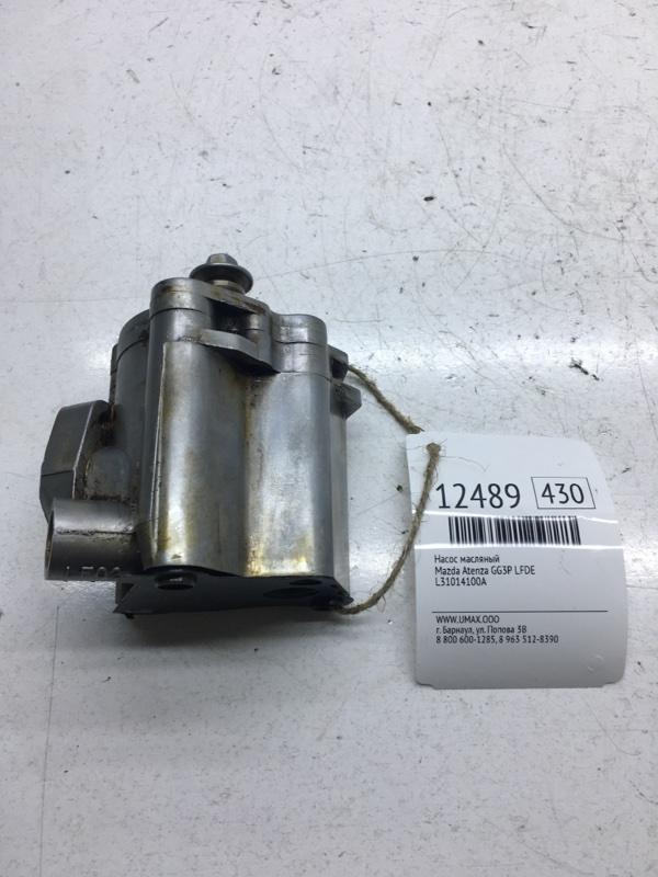 Насос масляный Mazda Atenza GG3P LFDE (б/у)
