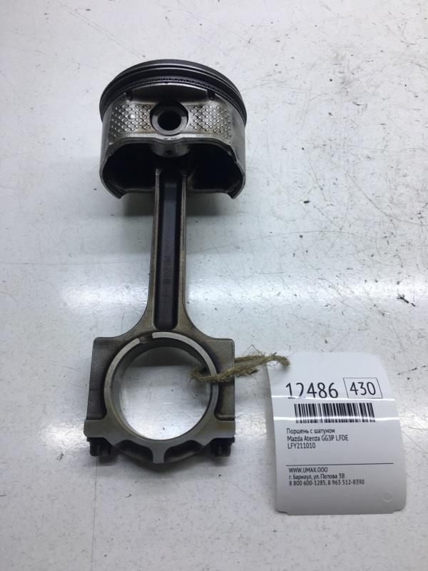 Поршень с шатуном Mazda Atenza GG3P LFDE (б/у)