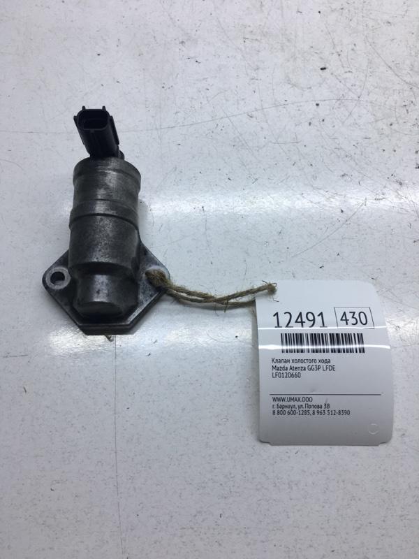 Клапан холостого хода Mazda Atenza GG3P LFDE (б/у)