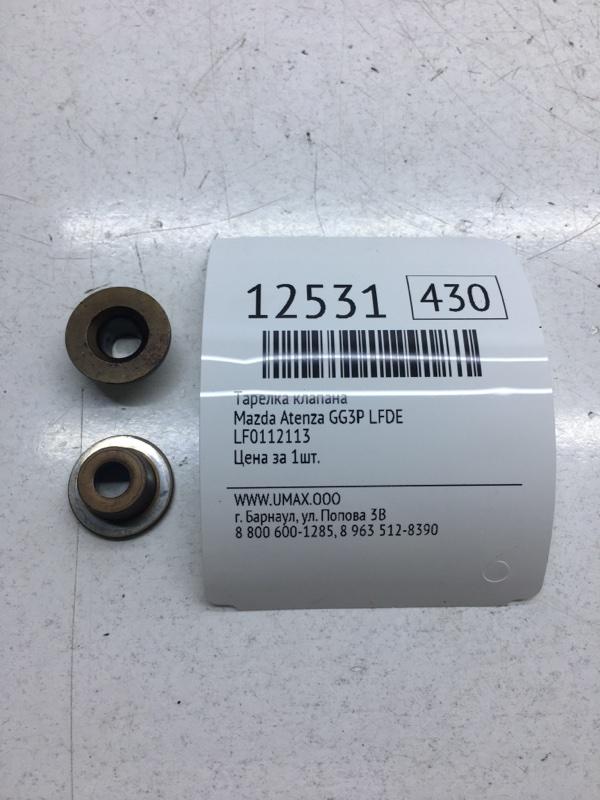 Тарелка клапана Mazda Atenza GG3P LFDE (б/у)