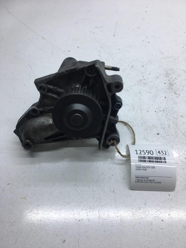 Помпа Toyota Vista SV55 3SFE (б/у)