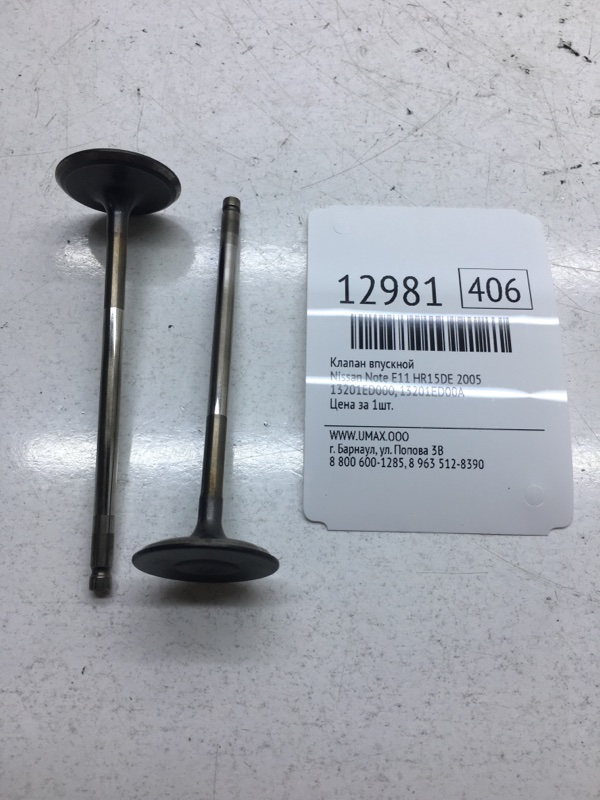 Клапан впускной Nissan Note E11 HR15DE 2005 (б/у)
