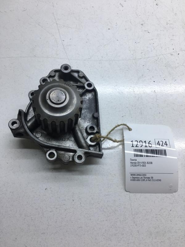 Помпа Honda Cr-V RD1 B20B (б/у)