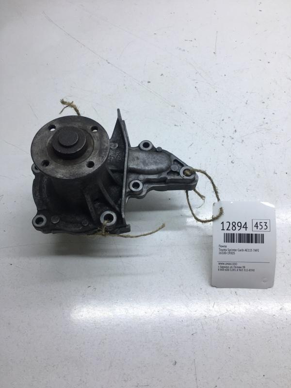Помпа Toyota Sprinter Carib AE115 7AFE (б/у)