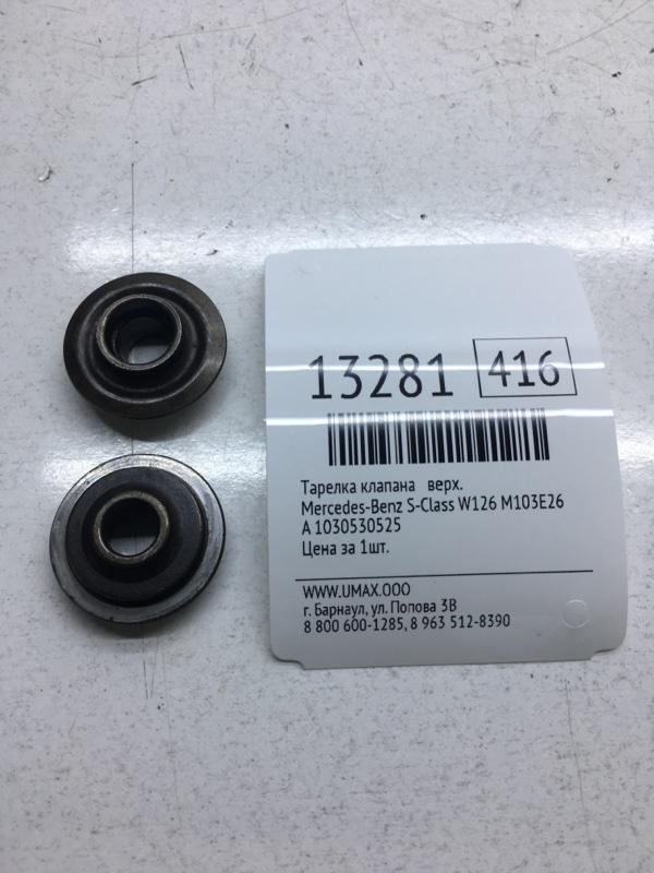 Тарелка клапана Mercedes-Benz S-Class W126 M103E26 верхняя (б/у)