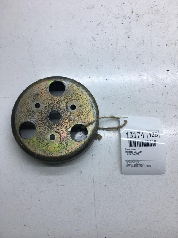 Шкив помпы Honda Fit GD1 L13A (б/у)