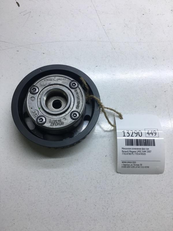 Механизм изменения фаз грм Renault Megane LM0C K4M 2007 (б/у)