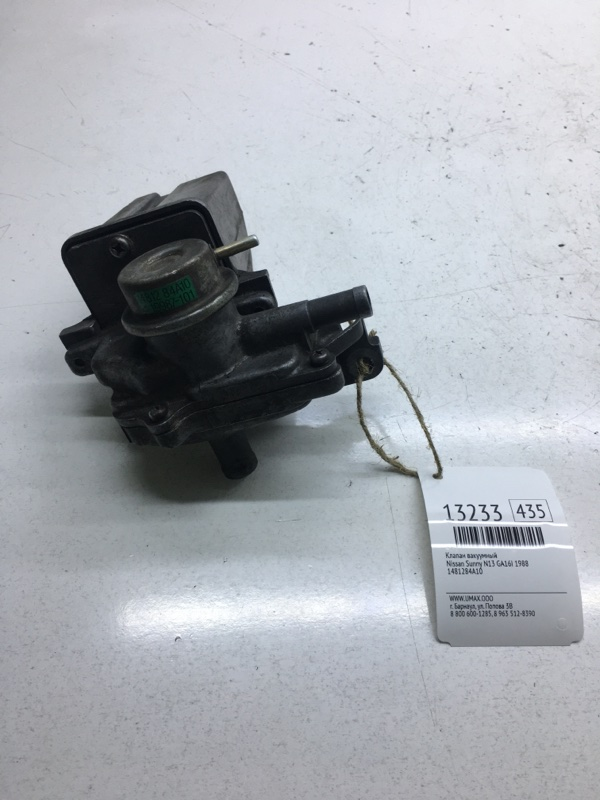 Клапан вакуумный Nissan Sunny N13 GA16I 1988 (б/у)