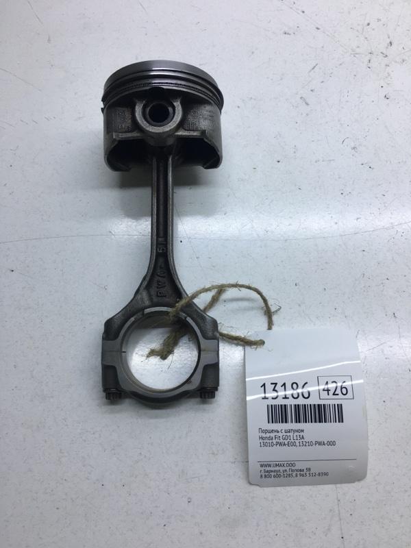 Поршень с шатуном Honda Fit GD1 L13A (б/у)