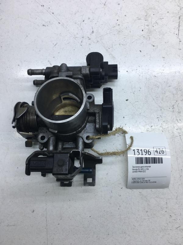 Заслонка дроссельная Honda Fit GD1 L13A (б/у)