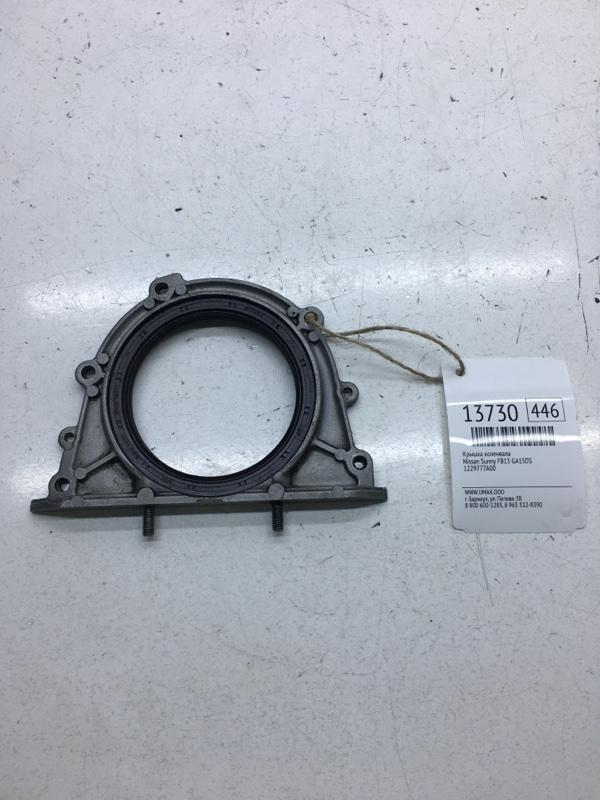 Крышка коленвала Nissan Sunny FB13 GA15DS (б/у)