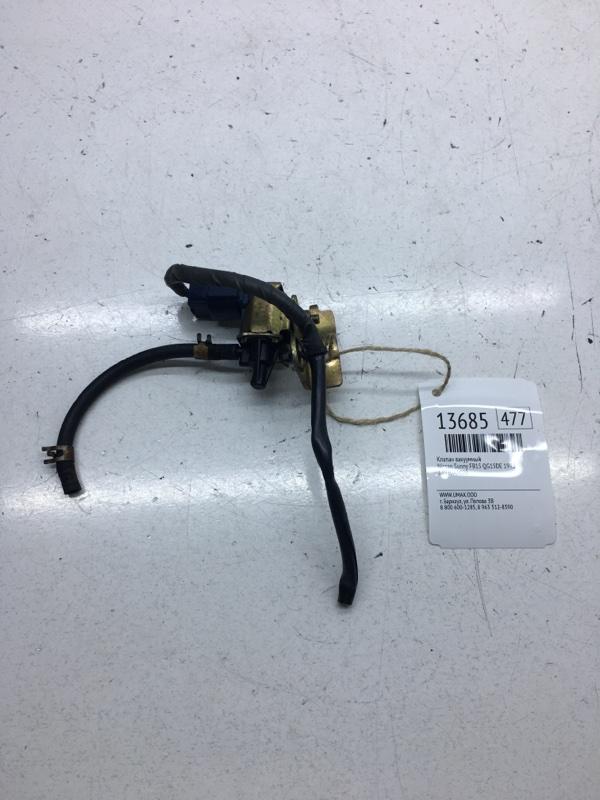 Клапан вакуумный Nissan Sunny FB15 QG15DE 1998 (б/у)