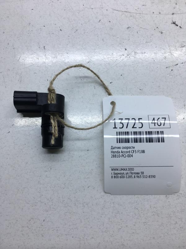 Датчик скорости Honda Accord CF3 F18B (б/у)