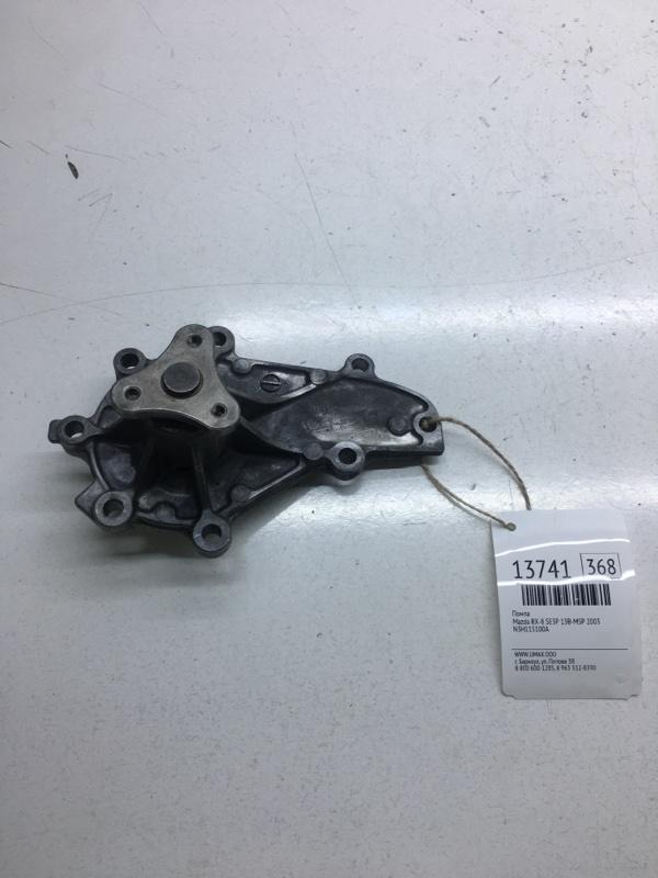Помпа Mazda Rx-8 SE3P 13B-MSP 2003 (б/у)