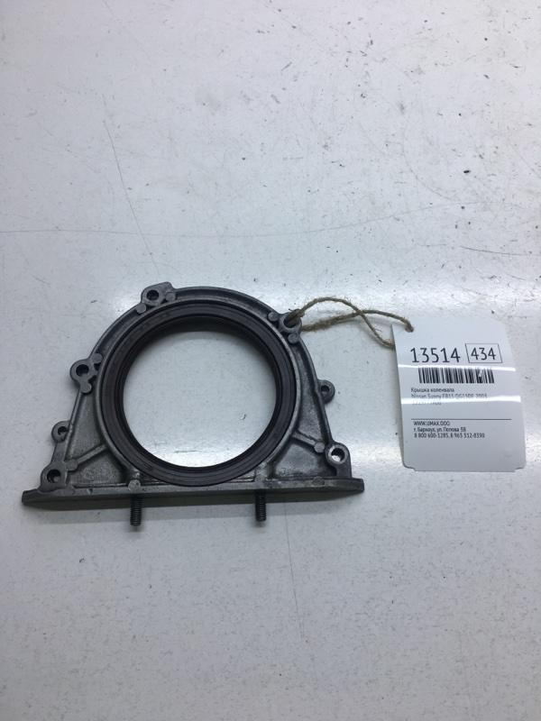 Крышка коленвала Nissan Sunny FB15 QG15DE 2003 (б/у)