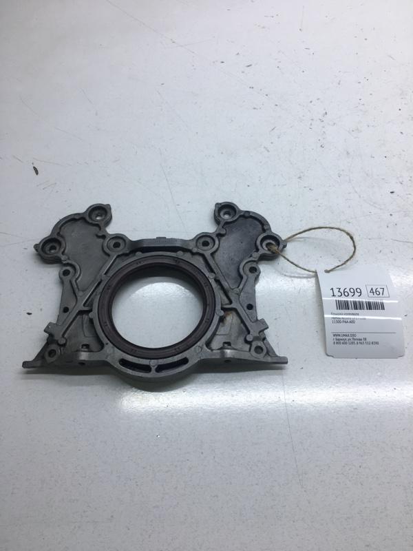 Крышка коленвала Honda Accord CF3 F18B (б/у)