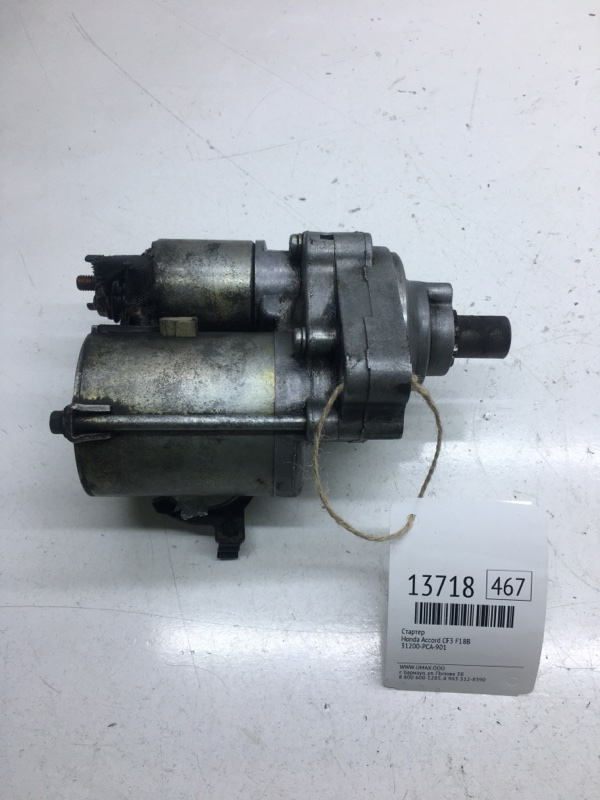 Стартер Honda Accord CF3 F18B (б/у)