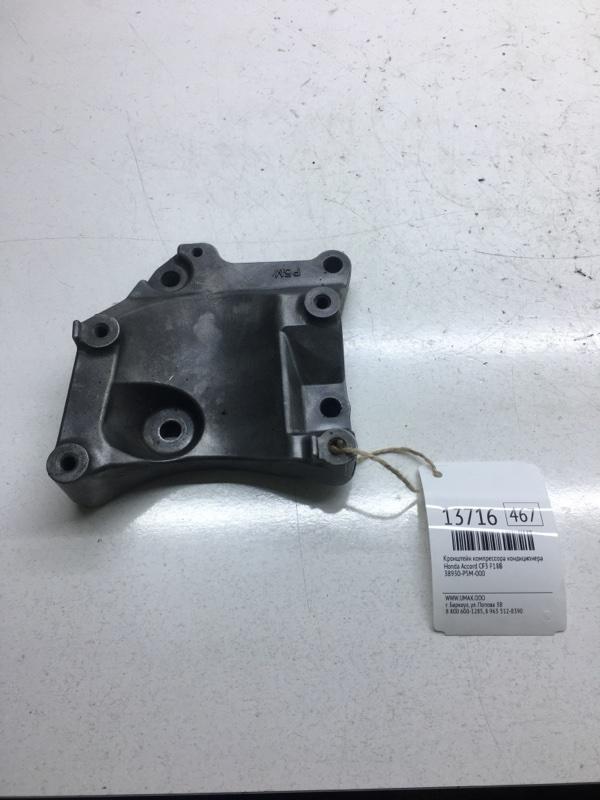 Кронштейн компрессора кондиционера Honda Accord CF3 F18B (б/у)