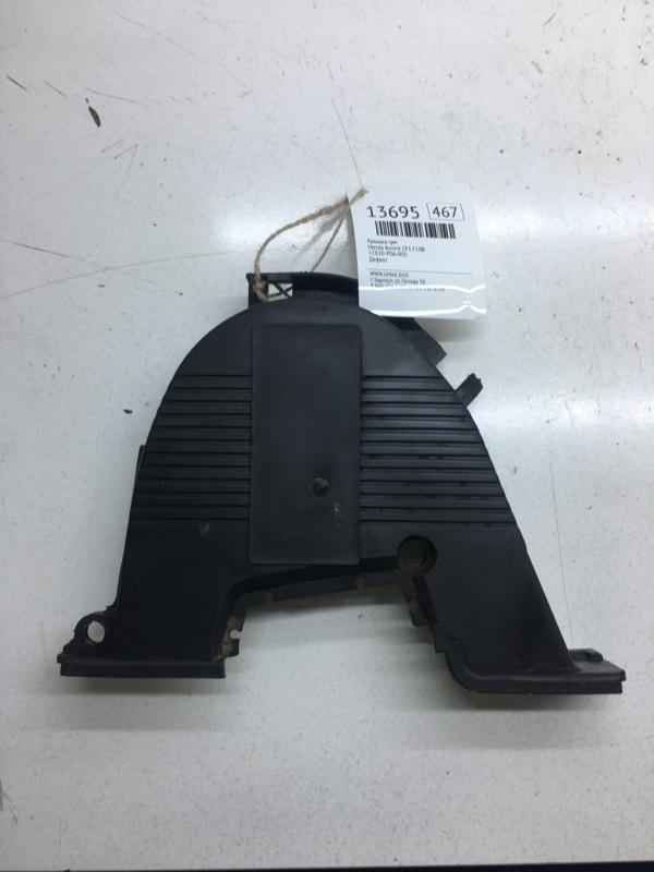 Крышка грм Honda Accord CF3 F18B (б/у)