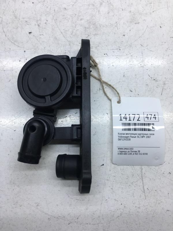 Клапан вентиляции картерных газов Volkswagen Passat 3C2 BPY 2007 (б/у)