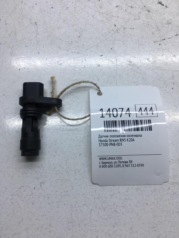 Датчик положения коленвала Honda Stream RN3 K20A (б/у)