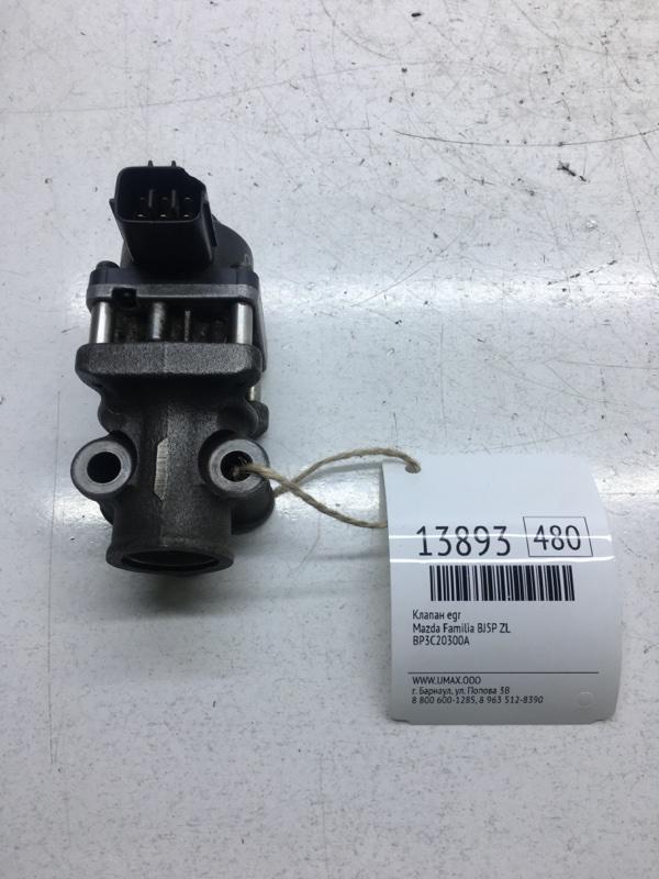 Клапан egr Mazda Familia BJ5P ZL (б/у)