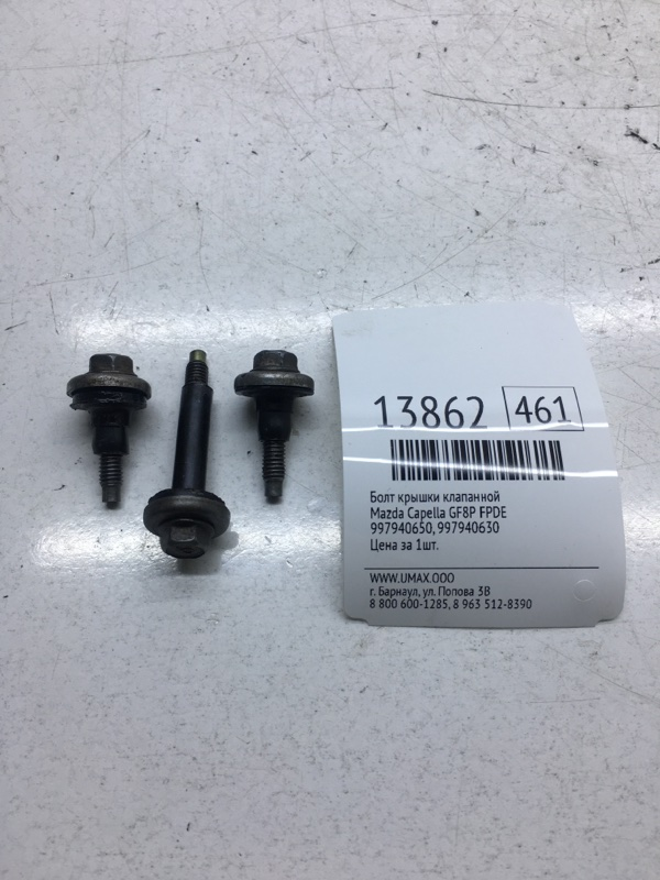 Болт крышки клапанной Mazda Capella GF8P FPDE (б/у)