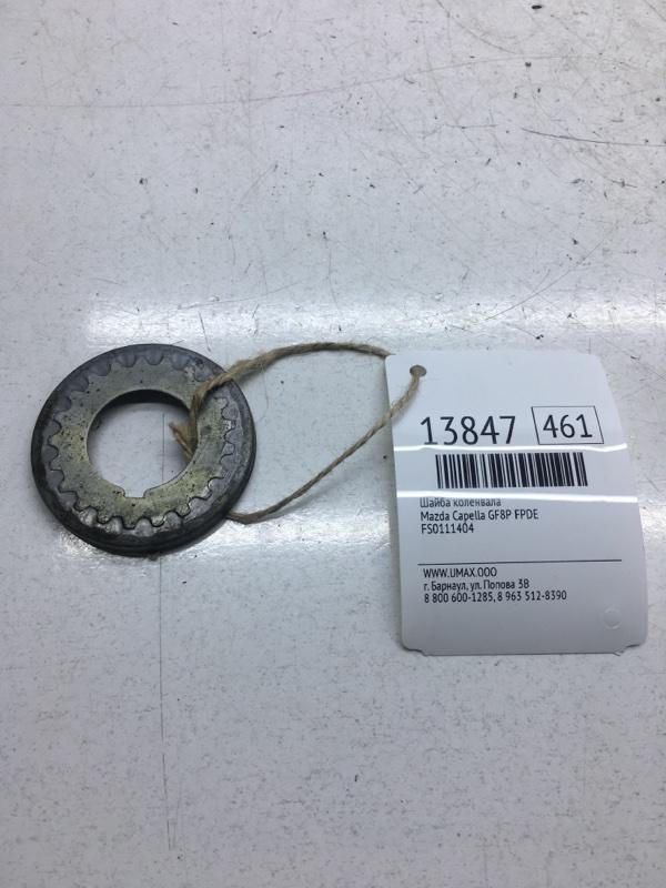 Шайба коленвала Mazda Capella GF8P FPDE (б/у)