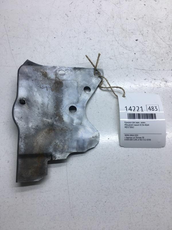 Крышка грм Mitsubishi Galant EC3A 4G64 задняя нижняя (б/у)