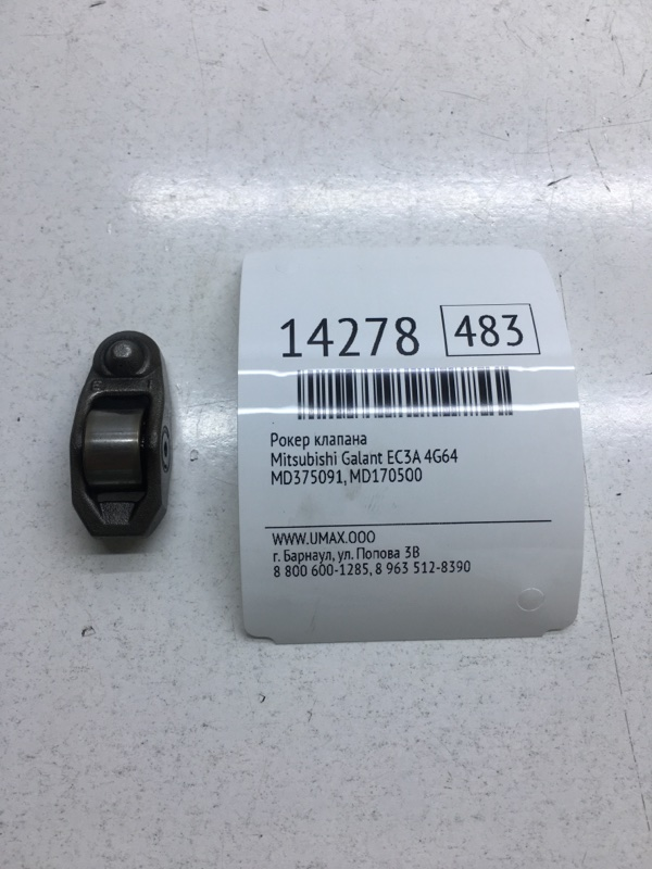 Рокер клапана Mitsubishi Galant EC3A 4G64 (б/у)